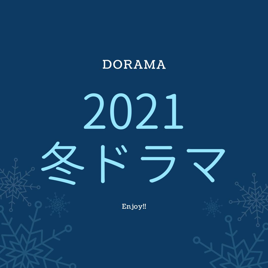 2021 冬 ドラマ